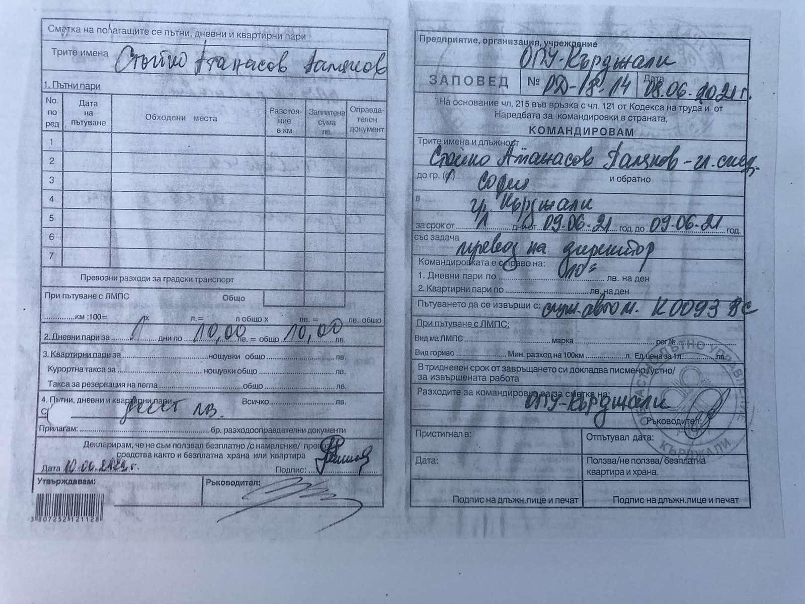 Пътен лист, доказващ, че Гавазов в качеството си на директор е пътувал със служебен автомобил до София на 09.06.2021